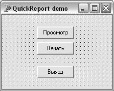 Приложение QuickReport demo на Delphi