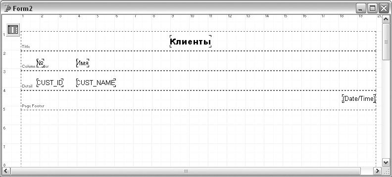 Форма Delphi с отчетом QuickReport