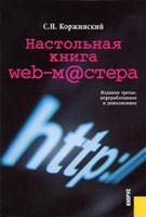 Книга с целью вебмастера
